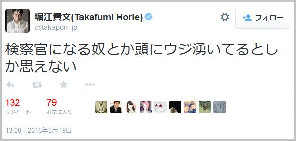 horie_kensatu1