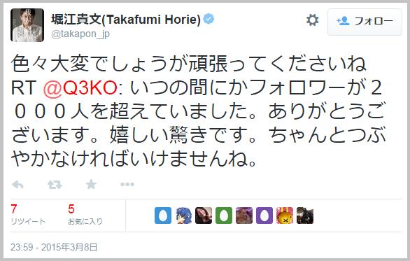 horie_ootukakagu