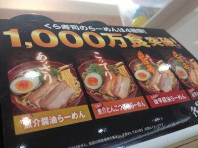 kurazushi1