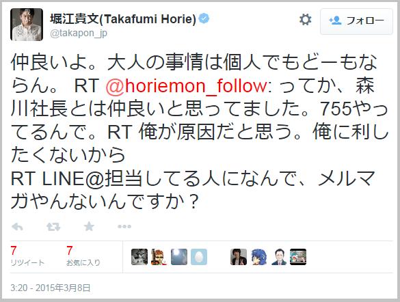 line_horiemon2