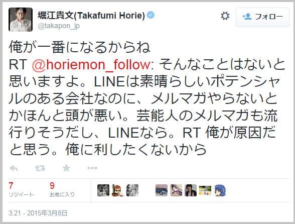 line_horiemon3