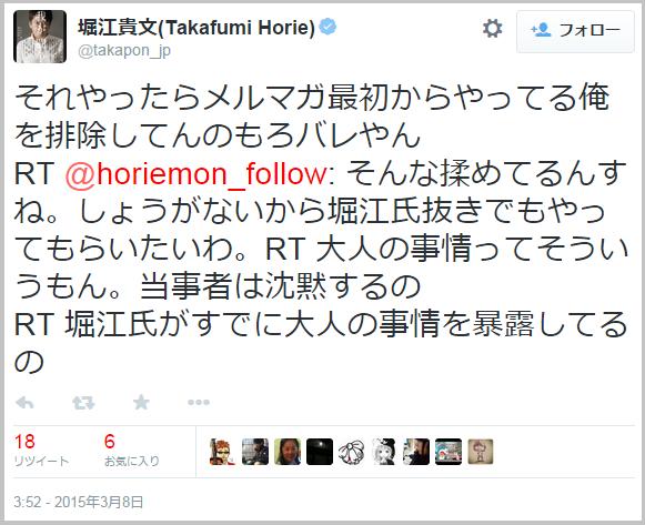 line_horiemon4