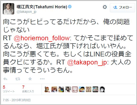 line_horiemon5