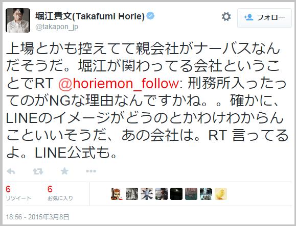 line_horiemon8