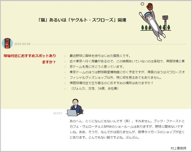 murakamiharuki_doara2