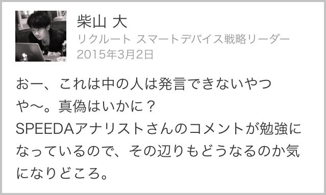 newspicks_bunnshaka (3)