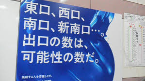 nihonkaijyou koukoku (1)