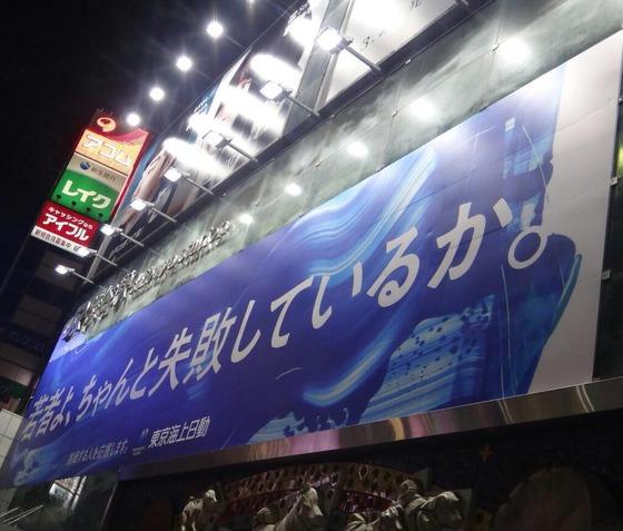 nihonkaijyou koukoku (2)