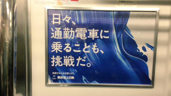 nihonkaijyou koukoku (6)