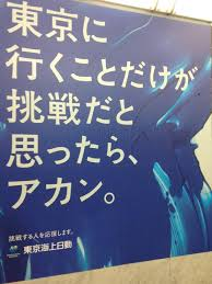 nihonkaijyou koukoku (7)