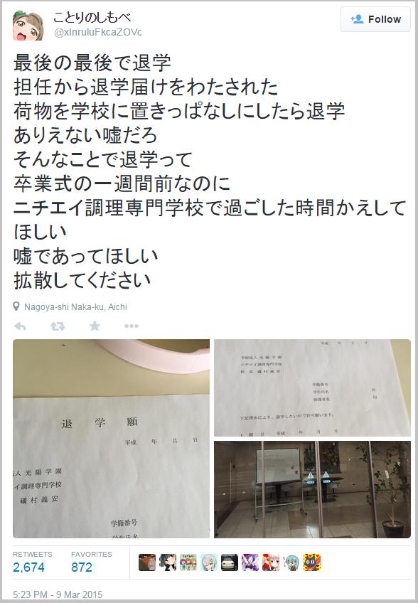 nimotu_taigaku