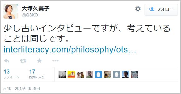 ootukakumiko_twitter3