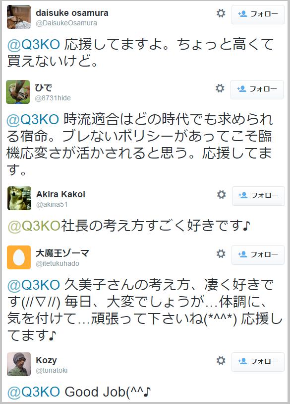 ootukakumiko_twitter4