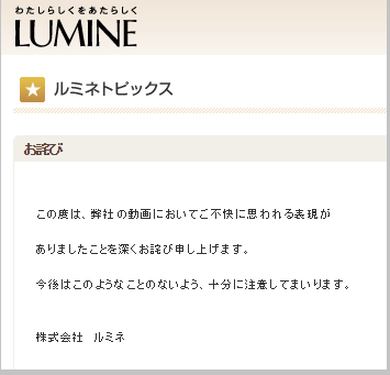 rumine_apology