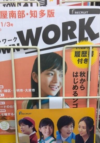 townwork (1)
