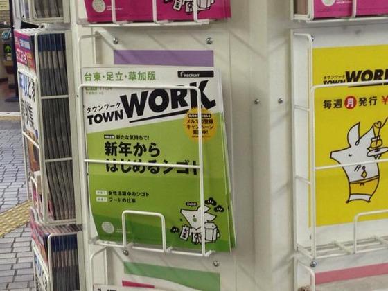 townwork (2)