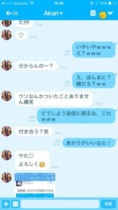 twitter_couple (2)