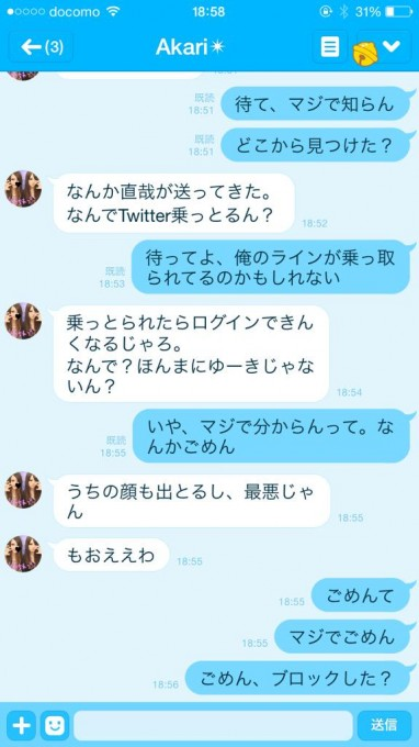 twitter_couple (4)