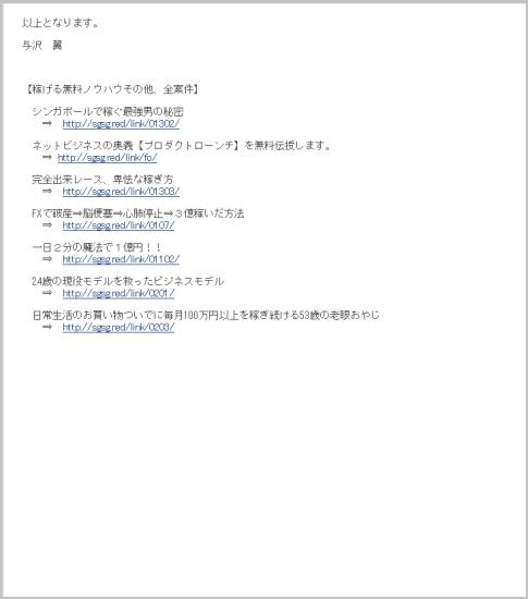 yozawa6