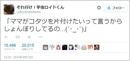 cat_kotatu_tweet