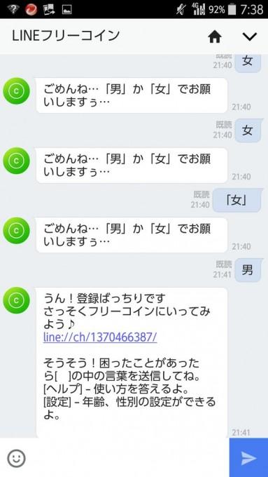 freecoin (2)