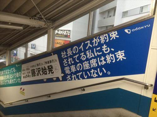 fujisawa (1)