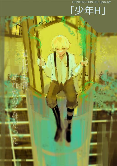 hisoka_hunter (1)