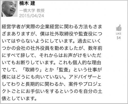 horie_kusunoki (3)