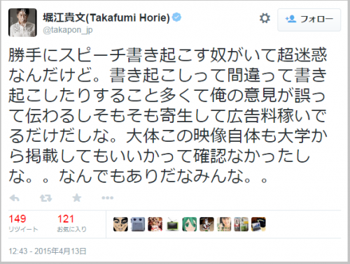 horiemon_kakiokosi1