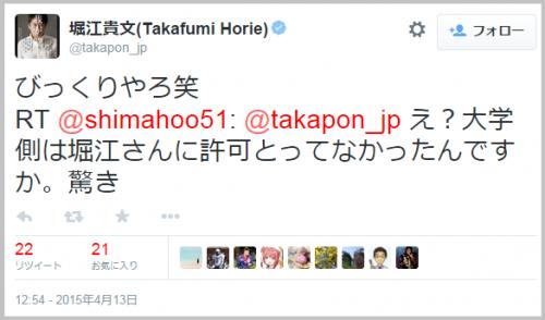 horiemon_kakiokosi2