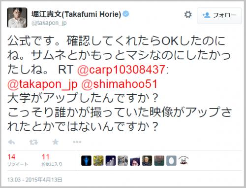 horiemon_kakiokosi3