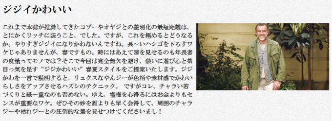 jijikawaii3