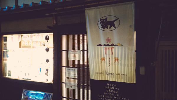 kuroneko_kyoto