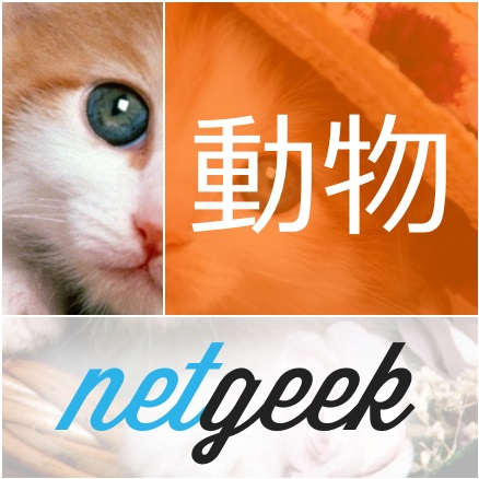 netgeek_Animal5