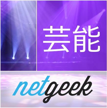 netgeek_geino5