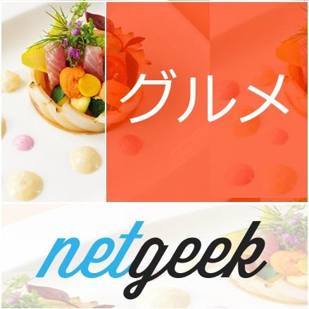 netgeek_gurume5