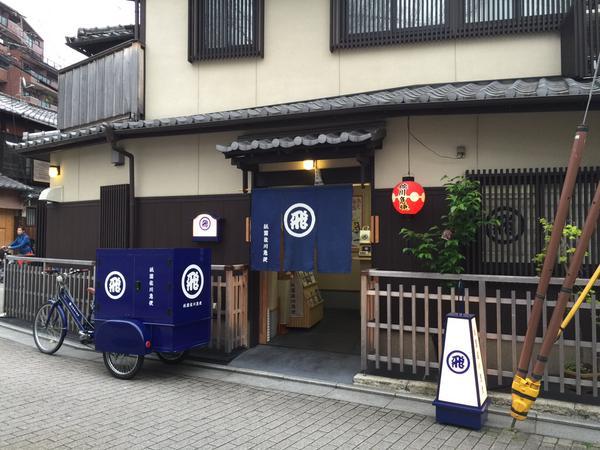 sagawakyubin_kyoto2