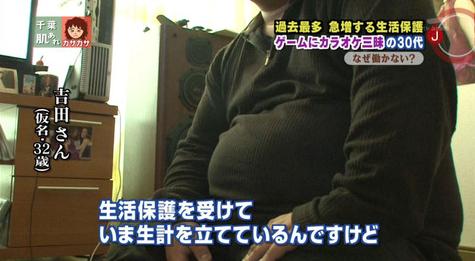 seikatsuhogo4