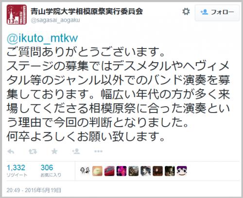 aogaku_bunkasai