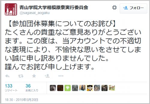 aogaku_bunkasai2