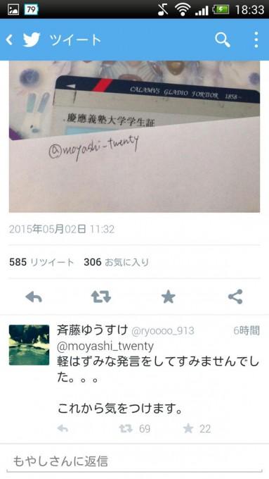biri_keio (3)