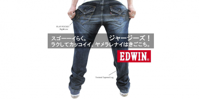 edwin_denim