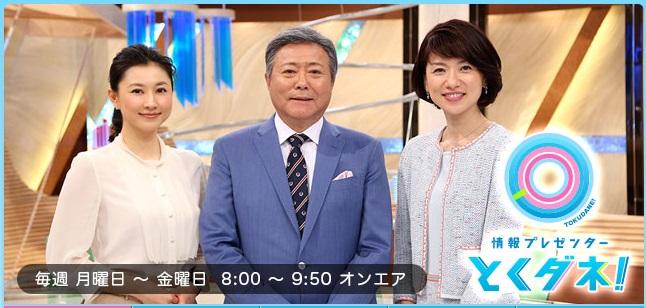 fuji_tokudane4