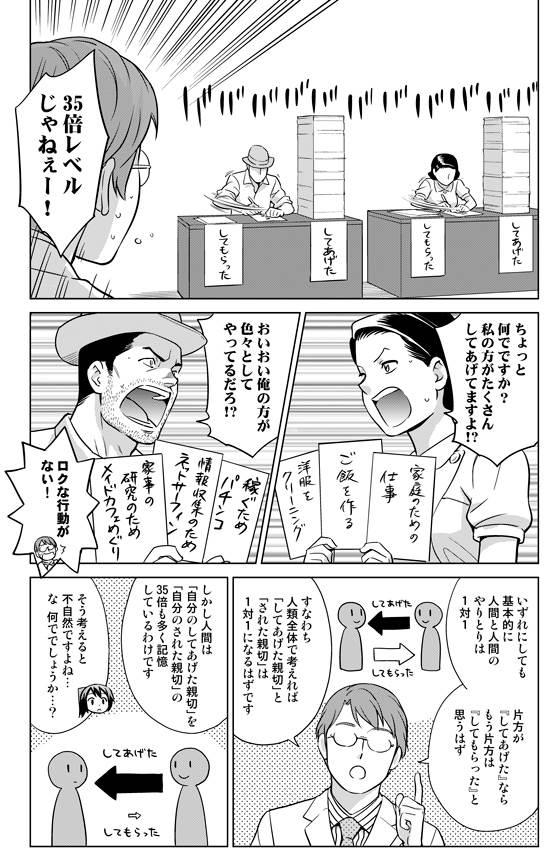 human_tendto (1)