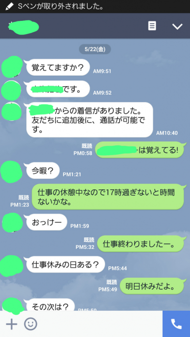 line_troble (1)