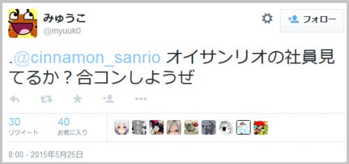 sanrio1