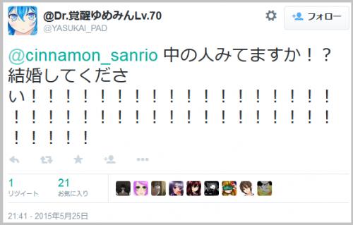 sanrio2