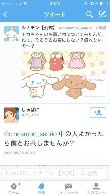 sinamon (4)