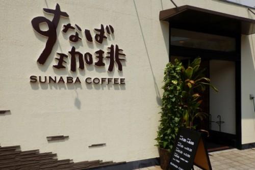 sunaba_coffee