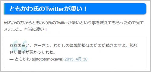 tomokawa